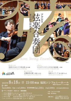 アクロス弦楽合奏団 第13回定期演奏会(2019/8/18:福岡シンフォニーホール) Banner Design, Flyer Design, Layout Design, Print Design, Dm Poster, Concert Flyer, Japanese Graphic Design, Japan Design, Japan Art