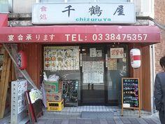 ●千鶴屋 [田原町] http://alike.jp/restaurant/target_top/1210409/#今日のAlike
