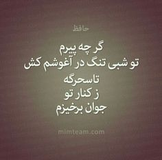 Hafiz Quotes, Arabic Quotes, Words Quotes, Relationship Goals Tumblr, Hard Work Quotes, Famous Poems, Persian Poetry, Persian Quotes, Good Sentences