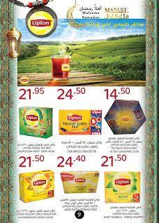 عروض مانويل سوبر ماركت جده Manuel Supermarket Offers حتى 1 مايو Supermarket 21st Lipton
