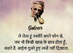 Sufi Quotes, Marathi Quotes, Urdu Quotes, Book Quotes, Quotations, Me Quotes, Harivansh Rai Bachchan Poems, Ghalib Poetry, Gulzar Poetry