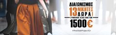 Διαγωνισμός thestyleproject.gr με 13 Δώρα, σε 13 Νικήτριες, συνολικής αξίας άνω των 1500€! - https://www.saveandwin.gr/diagonismoi-sw/diagonismos-thestyleproject-gr-me-13-dora-se-13-nikitries-synolikis/