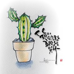 Flower Designs, Planter Pots, Calligraphy, Flowers, Cards, Painting, Lettering, Painting Art, Paintings