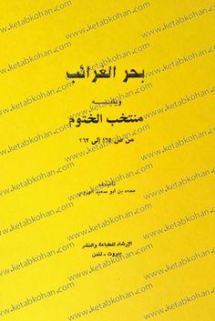 كتاب منتخب الختوم كامل pdf