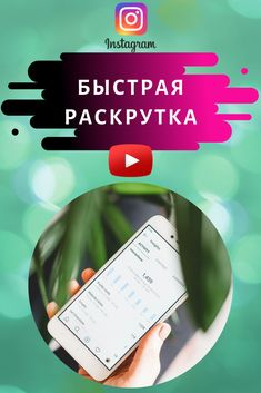 Instagram Plan, Pinterest Instagram, Pinterest Fails, Free Instagram, Pinterest Photos, Pinterest Recipes, Wedding Pinterest, Private Sector, Saving Money