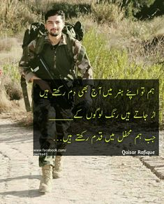 Salute to all soliders of pak Army.