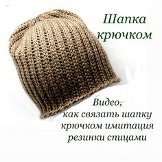 Foto Memory, Knitted Hats, Crochet Hats, Knitting For Beginners, Hats For Women, Beanie, Pattern, Fashion, Knitting Hats