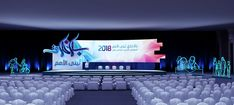 Annual Gathering on Behance Stage Backdrop Design, Stage Set Design, Backdrops, Branding Design, Product Launch, Behance, Concept, Graphic Design, Creative