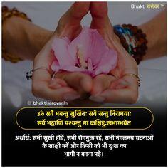 Hinduism Quotes, Sanskrit Quotes, Sanskrit Mantra, Gita Quotes, Vedic Mantras, Hindu Mantras, Spiritual Quotes, Indian Literature, Sanskrit Language