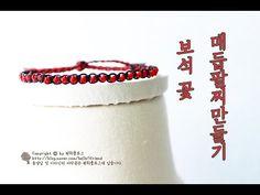 매듭공예 고리 매듭팔찌 만들기 - YouTube