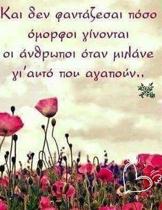 Advice Quotes, Book Quotes, Me Quotes, Funny Quotes, My Life Quotes, Wisdom Quotes, Feeling Loved Quotes, Greek Words, Greek Quotes