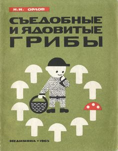 Edible and Poisonous Mushroom - cover (1965) | Flickr - Photo Sharing!