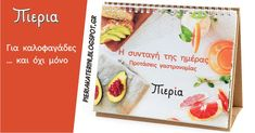 """""""The Recipe Book - Food Matters"""" Recipe Book Printing Services by Corporate Disk Company How To Cook Pasta, How To Cook Chicken, Healthy Cooking, Cooking Recipes, Cooking Pasta, Cooking Utensils, Healthy Foods, Cooking Beef Tenderloin, Cooking With Coconut Milk"""