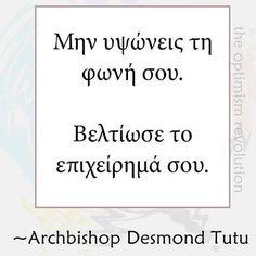 Βελτιωσε το επιχειρημα σου! ______________________________________________ #greekpost #greekposts #greekquotes #greekquote #greek #greekquotess #greeks #greekquoteoftheday #quote #quotes #quotestoliveby #greece #instaquotes #ελληνικα #ελληνικά #greekstatus #greekwords #greeklife