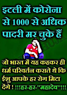 Crazy Funny Memes, Wtf Funny, Shivaji Maharaj Hd Wallpaper, Birthday Quotes For Best Friend, British Indian, Psychology Facts, Hinduism, Best Friends, Politics