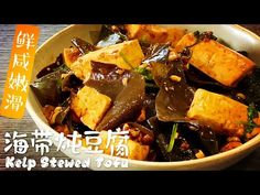 (1) Kelp and tofu are really a perfect match, the flavors penetrate each other, tender and salty.《海带炖豆腐》 - YouTube Tofu Dishes, Pot Roast, Perfect Match, Stew, Meals, Vegetarian Dish, Ethnic Recipes, Food, Cooking