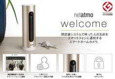 Netatmo Welcome 顔認識システムつきホームカメラ