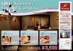 ザ・シーズンズ八王子店「Early Summer Special Campaign」(~2013.06.30)