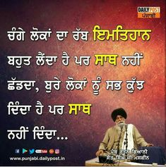 Sikh Quotes, Gurbani Quotes, Indian Quotes, Best Quotes, Qoutes, Motivational Quotes, I Love You God, I Love You Quotes, Love Yourself Quotes