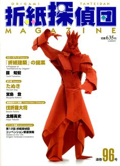 Origami.tanteidan.magazine.96 - Documents