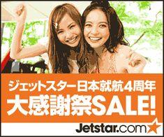 Jetstar.comのバナーデザイン