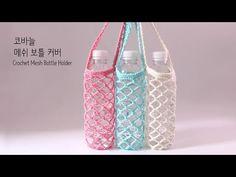 [YeJin예진] 코바늘 메쉬 보틀 커버┃Crochet Mesh Bottle Holder - YouTube