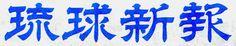 琉球新報 [画像収集協力:mori_taksiさん] http://ryukyushimpo.jp/