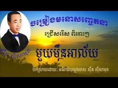 Muoy Meun Alaiy | sin sisamuth song playlist | non stop collection mp3 karaoke - YouTube