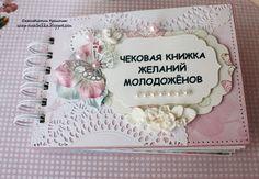 Скраподелочки Русалочки: Свадебная Чековая книжка желаний