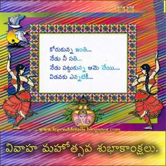 Marriage Day Greetings In Telugu Free Download | Legendary Quotes Marriage Day Greetings, Happy Marriage Anniversary, Wedding Day Wishes, Wedding Anniversary Wishes, Marriage Day Images, Telugu Inspirational Quotes, English Quotes, Love Letters, Friendship Quotes