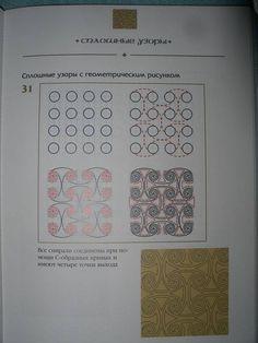 Иллюстрация 4 из 13 для Кельтские узоры: Практический курс по построению орнаментов - Шейла Стеррок | Лабиринт - книги. Источник: Мариста