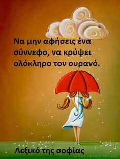 Greek Quotes, Picture Quotes, Rain, Pictures, Rain Fall, Photos, Waterfall, Grimm