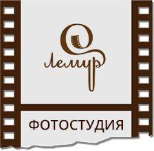 Фотостудия лемур елизавета глинская сайт