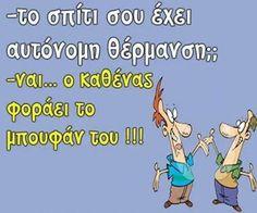 Περιγραφή: Φωτογραφία Funny Greek Quotes, Funny Picture Quotes, Funny Photos, Humorous Quotes, Favorite Quotes, Best Quotes, Ancient Memes, Funny Phrases, Clever Quotes