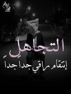 DesertRose,;,التجاهل,;, Arabic Typing, Allah, Arabic Jokes, Beautiful Arabic Words, Cartoon Faces, Body Inspiration, Wisdom, Messages, Sayings