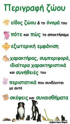 Elementary Teacher, Primary School, Elementary Schools, Writing Activities, Classroom Activities, Classroom Management Software, American Psychological Association, Effective Learning, Greek Language