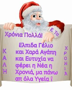 Happy New Year Images, Greek Quotes, Messages, Avon, Saints, Christmas, Life, Noel, Xmas
