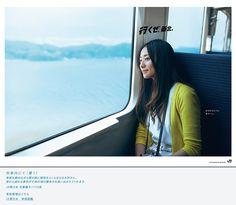木村文乃 - the gate of the promised land Japan Design, Ad Design, Poster Photography, Portrait Photography, Japan Advertising, Japan Train, Ad Layout, Train Posters, People Poses