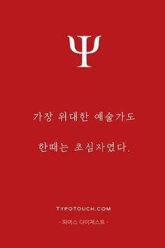 타이포터치 - 당신이 만드는 명언, 아포리즘   심리 아포리즘 격언 Wise Quotes, Famous Quotes, Korean Quotes, Life Words, Korean Language, Life Skills, Just Love, Cool Words, I Am Awesome