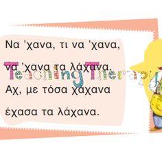 Μπορείτε να εκτυπώσετε σε μέγεθος Α3 τα λαχνίσματα που περιέχονται στο βιβλίο της Γλώσσας Α' δημοτικού και να τα δέσετε σε βιβλίο, προκειμένου να τα προβάλλετε στα παιδιά όταν τα τραγουδάτε. Ευχαριστούμε για την ιδέα τη δασκάλα Λαμπρινή Σκαμνού! Χρώματα: έγχρωμο Σελίδες: 24