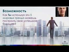 Презентация бизнеса Jeunesse