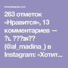 263 отметок «Нравится», 13 комментариев — ᴀʟ ᴍᴀᴅɪɴᴀ✨ (@al_madina_) в Instagram: «Хотите выглядеть на мероприятии Необычно и Красиво, тогда Вам необходимо посетить наш магазин. Где…»