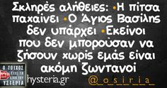 Greek Quotes, Funny Pictures, Funny Pics, Funny Jokes, Messages, Logos, Sayings, Wall, Humor