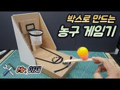 박스로 농구 게임기 만들기!! - YouTube