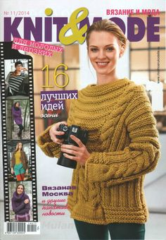 Knit  Mode №11 2014 - 轻描淡写 - 轻描淡写