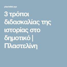 3 τρόποι διδασκαλίας της ιστορίας στο δημοτικό | Πλαστελίνη Greek History, Teaching, Education, School Ideas, Modern, Trendy Tree, Onderwijs, Learning, Tutorials