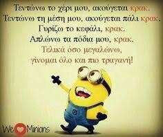 Funny Greek Quotes, English Jokes, Minion Jokes, Clever Quotes, Minions Love, Funny Times, How To Be Likeable, Wise Quotes, Stupid Funny Memes