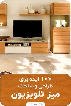 #انواع_میز_تلویزیون #جایگاه_تلویزیون_در_خانه #چگونه_دکوراسیون_انجام_دهیم #دکوراسیون #ساخت_میز_تلویزیون_با_MDF #مدل_های_میز_ال_سی_دی #میز_LCD #میز_LCD_لترون #میز_ال_سی_دی #میز_ال_سی_دی_MDF #میز_تلویزیون Wooden Furniture, Wood Design, Flat Screen, Wood Furniture, Blood Plasma, Timber Furniture, Tree Furniture
