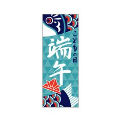 Japanese Ukiyo e Chinese Festival, Japan Illustration, Dragon Boat Festival, Food Painting, Japan Design, Food Drawing, Illustrations And Posters, Banner Design, Graphic Design