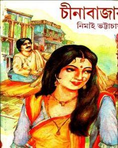 China Bazar by Nimai Bhattacharya - Bangla Romantic Novel PDF Books ~ Free Download Bangla Books, Bangla Magazine, Bengali PDF Books, New Bangla Books